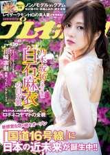 『週刊プレイボーイ』23号の表紙を飾るのは乃木坂46・白石麻衣(集英社)