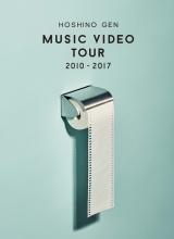 星野源の初ミュージックビデオ集『Music Video Tour 2010-2017』がDVD/BD同時1位