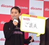 高畑充希=NTTドコモの2017年夏の新サービス・新商品発表会 (C)ORICON NewS inc.