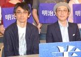 特別授業『三島由紀夫と映画 美しい星』にゲスト参加した(左から)吉田大八監督、リリー・フランキー (C)ORICON NewS inc.