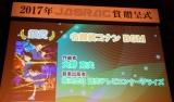 『2017年JASRAC賞』銀賞「名探偵コナンBGM」(大野克夫/読売テレビエンタープライズ) (C)ORICON NewS inc.