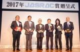 『2017年JASRAC賞』贈呈式の模様 (C)ORICON NewS inc.