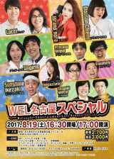8月19日に『WEL名古屋 スペシャル』が開催