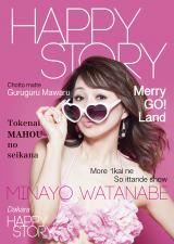 ミニアルバム『HAPPY STORY』を発売する渡辺美奈代