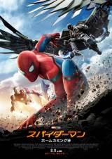 映画『スパイダーマン:ホームカミング』新ポスター(8月11日公開)(C)Marvel Studios 2017. (C)2017 CTMG. All Rights Reserved.