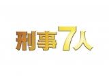 東山紀之主演、テレビ朝日系『刑事7人』第3シリーズ7月スタート