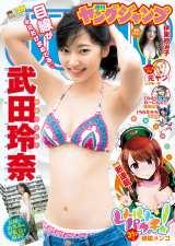 『週刊ヤングジャンプ』26号表紙カット(集英社)