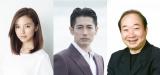 映画『坂道のアポロン』に出演する(左から)真野恵里菜、ディーン・フジオカ、中村梅雀