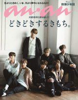 『anan』2057号通常版表紙(6月14日発売)