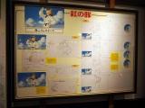 三鷹の森ジブリ美術館で5月27日スタート。新企画展示『食べるを描く。』『紅の豚』より、フィオがレモネードを飲むシーンの解説展示パネル (C)ORICON NewS inc.