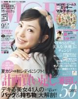 『MORE』表紙登場回数No.1の菅野美穂 (C)MORE2011年9月号/集英社