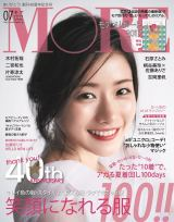 5月27日発売の『MORE』創刊40周年記念号の表紙を飾る石原さとみ (C)MORE2017年7月号/集英社