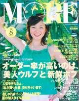 『MORE』表紙登場回数No.2のSHIHOの思い出の表紙 (C)MORE2002年8月号/集英社