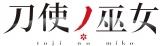 オリジナルアニメーション『刀使ノ巫女』(C)伍箇伝計画/刀使ノ巫女製作委員会