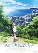 劇場アニメ『きみの声をとどけたい』8月25日公開(C)2017「きみの声をとどけたい」製作委員会