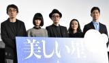 映画『美しい星』舞台あいさつに出席した(左から)吉田大八監督、橋本愛、リリー・フランキー、中嶋朋子、佐々木蔵之介(C)ORICON NewS inc.