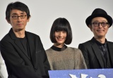 映画『美しい星』舞台あいさつに出席した(左から)吉田大八監督、橋本愛、リリー・フランキー (C)ORICON NewS inc.