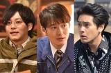 (左から)松坂桃李、岡田将生、柳楽優弥(C)日本テレビ