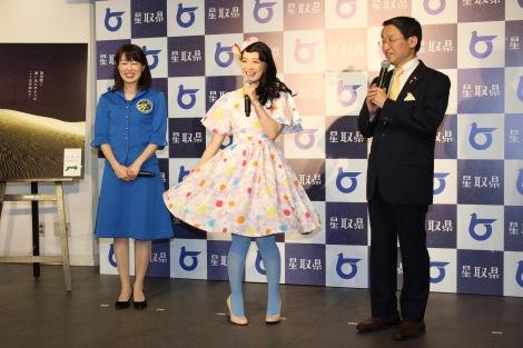 (左から)山崎直子氏、篠原ともえ、鳥取県知事の平井伸治氏 (C)ORICON NewS inc.
