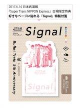 6月14日 東京・日本武道館公演の会場購入者限定特典の付箋