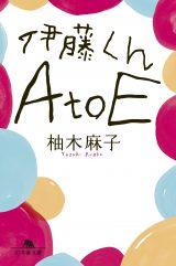 柚木麻子氏原作『伊藤くん A to E』(幻冬舎文庫)