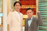 6月4日放送、ABC・テレビ朝日系スペシャル番組『めざせ!100%地球ギャラリーコレクターズ99』MCのナインティナイン(C)ABC