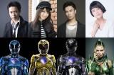 映画『パワーレンジャー』(7月15日公開)追加キャスト(左から)杉田智和、水樹奈々、鈴木達央、沢城みゆき (C)2016 Lions Gate TM&(C) Toei & SCG P.R.