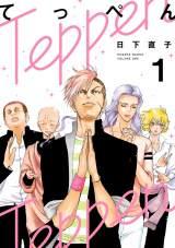 『てっぺん』第1巻(6月5日発売)原作:日下直子