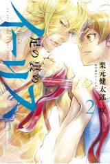 『足の裏のイーリス』第2巻(6月5日発売)原作:栗元健太郎/咲