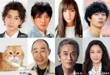 ドラマ『警視庁いきもの係』の豪華出演陣