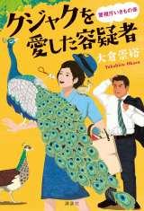 大倉崇裕・著『クジャクを愛した容疑者 警視庁いきもの係』(講談社)