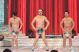 2日放送のフジテレビ系『爆笑そっくりものまね紅白スペシャル』でアキラ100%がモノマネを披露・・・?(左から)みっちー、大山英雄、アキラ100%