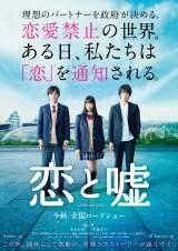 映画『恋と嘘』の特報が公開 (C)2017「恋と嘘」製作委員会(C)ムサヲ/講談社