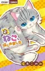 ちゃおコミックスは2巻まで発売中