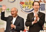 『よしもと福島シュフラン2017』認定式に出席した(左から)内堀雅雄福島県知事、吉野正芳復興大臣 (C)ORICON NewS inc.