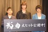 映画『武曲 MUKOKU』初日舞台あいさつに出席した(左から)熊切和嘉監督、綾野剛、村上虹郎 (C)ORICON NewS inc.