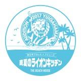 海の家『真夏のライオンキッチン 〜SUMMER G1 AUDITION〜』ロゴ