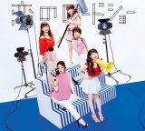 フェアリーズ15thシングル「恋のロードショー」初回生産限定盤 VR盤(シリアル+ビューアー付)