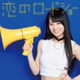 フェアリーズ15thシングル「恋のロードショー」伊藤萌々香ver.