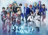 B-PROJECT on STAGE『OVER the WAVE!』メインビジュアル(C)MAGES./STAGE B-PROJECT
