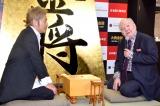 『大黄金展』のPRイベントに参加した(左から)つるの剛士、加藤一二三九段 (C)ORICON NewS inc.