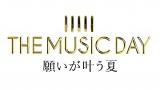 7月1日放送の日本テレビ系大型音楽特番『THE MUSIC DAY』総合司会は5年連続櫻井翔 (C)日本テレビ