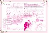 『BAILA』7月号特別付録の『ときめきトゥナイト』婚姻届(C)池野恋/集英社