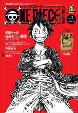 3ヶ月連続で刊行されるムック本『ONE PIECE magazine』 (C)尾田栄一郎/集英社