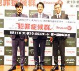 『犯罪症候群 Season2』の完成披露試写会に出席した(左から)玉山鉄二、谷原章介、渡部篤郎 (C)ORICON NewS inc.