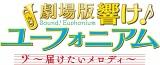 劇場版『響け!ユーフォニアム〜届けたいメロディ〜』9月30日より公開(C)武田綾乃・宝島社/『響け!』製作委員会