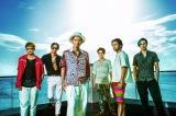幕張メッセで音楽フェス『tv asahi SUMMER STATION LIVE in 幕張』7月17日開催。EXILE THE SECONDの出演が決定