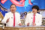 フジテレビ系バラエティー『良かれと思って!』(毎週水曜 後10:00)のMC(左から)澤部佑、バカリズム