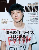 『MEN'S NON-NO』専属モデルを卒業する坂口健太郎 (C)メンズノンノ2017年7月号/集英社