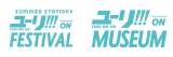 この夏は、アニメ『ユーリ!!! on ICE』のスペシャルイベント2本立て